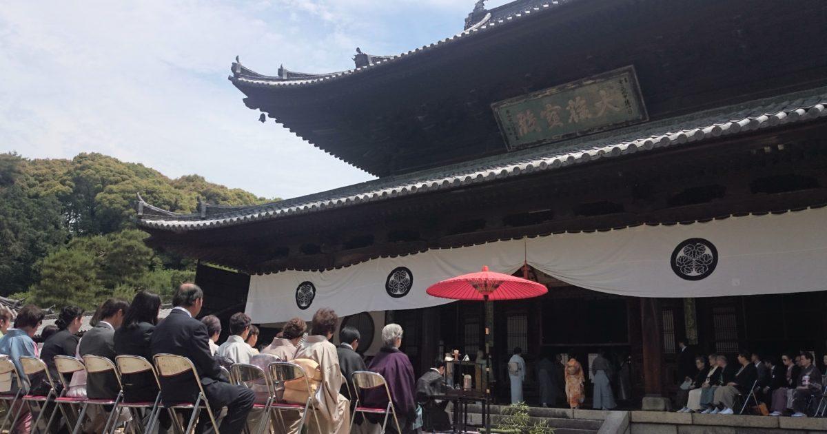 全日本煎茶道大会 献茶式