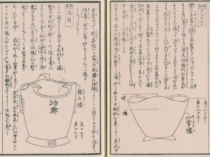 「煎茶訣 上巻」(深田精一 嘉永2年、9ページ)