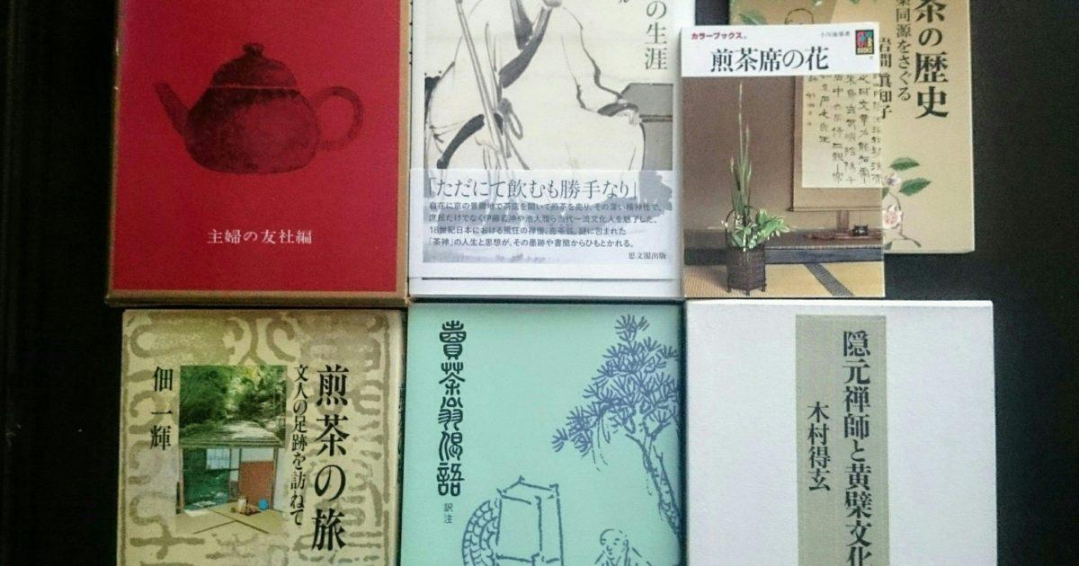 煎茶道関係の書籍