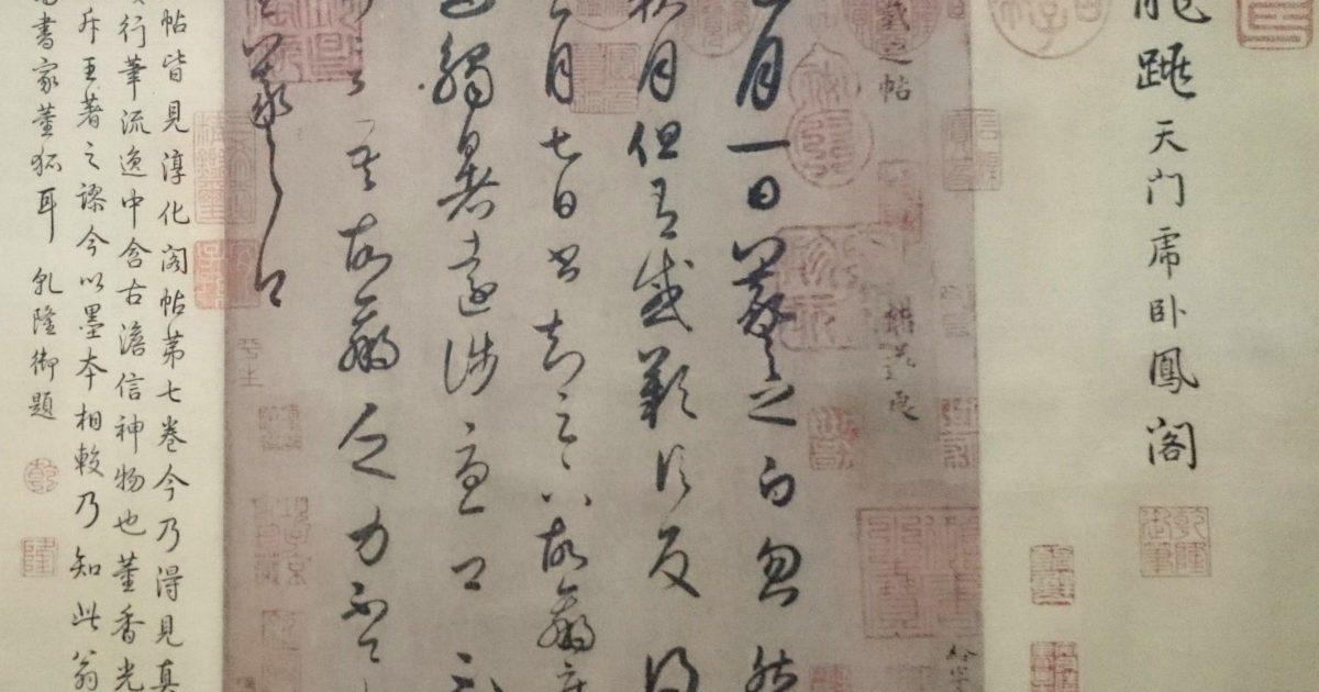 王義之_台湾国立博物院所蔵