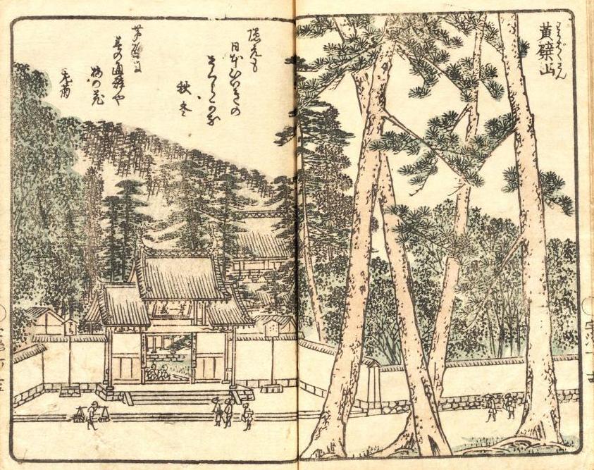 黄檗山 萬福寺(宇治川両岸一覧)