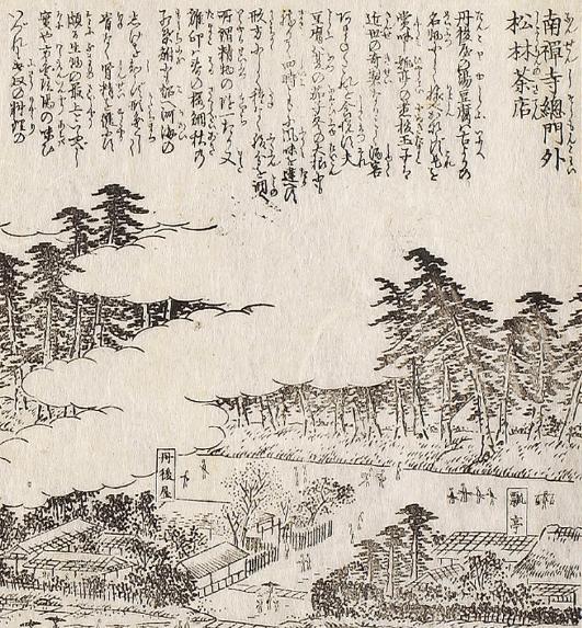 南禅寺門前の瓢亭「花洛名勝図絵」