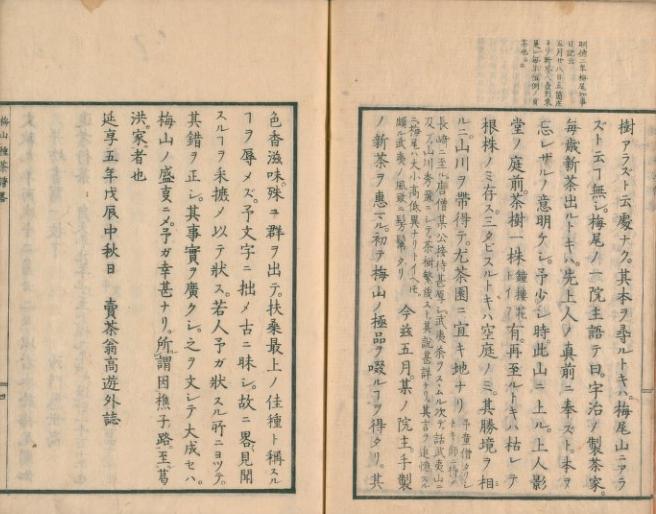 梅山種茶譜略(売茶翁 高遊外 著 天保9年)