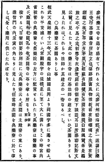 日本喫茶史料(黒川真道 著、明治42年)