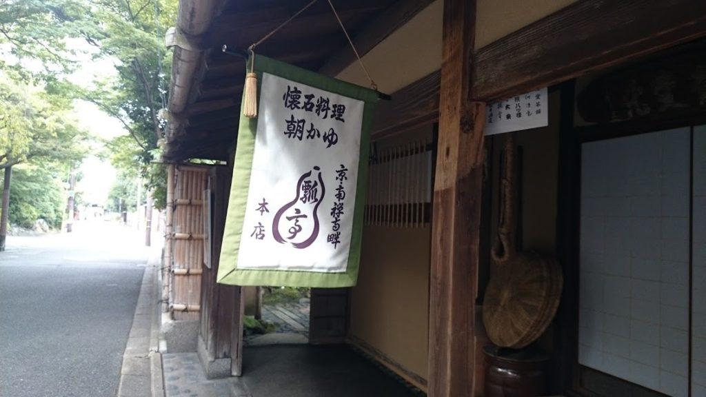 瓢亭の茶旗