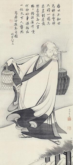 売茶翁(伊藤若冲 画、売茶翁 賛、1757年)