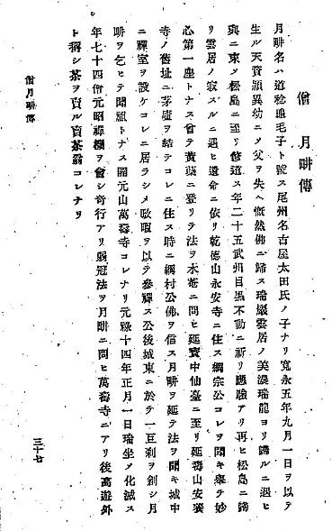 僧月耕「仙台史伝」(鈴木省三 著、明治25年)