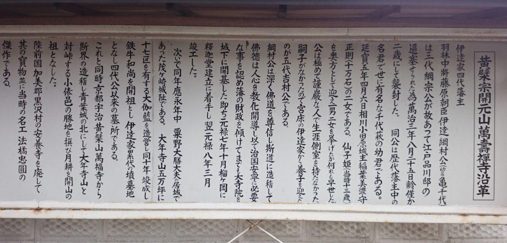万寿寺の沿革