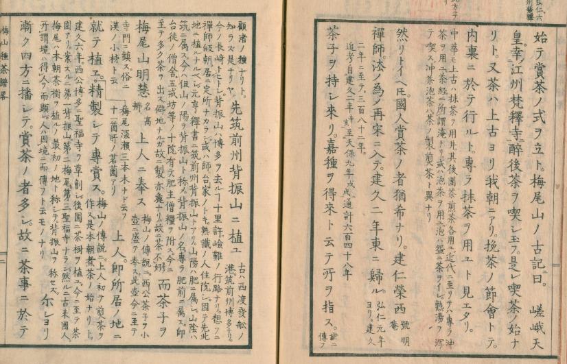 梅山種茶譜略