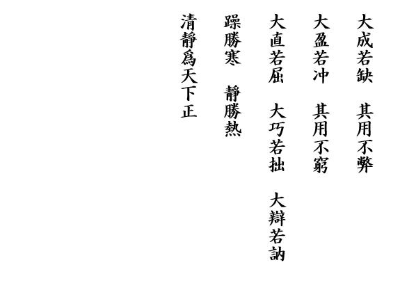 大盈若冲(老子_第45章)