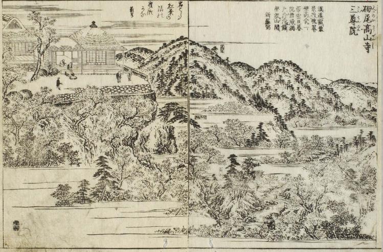 栂尾高山寺「都林泉名勝図会」(秋里籬島著 1799年)