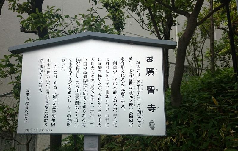 黄檗宗 曇華山 廣智寺