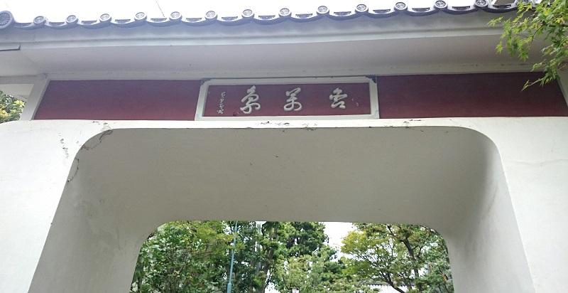廣智寺総門