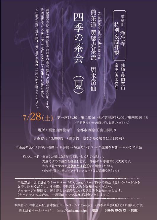 201807_四季の茶会_夏@浄住寺