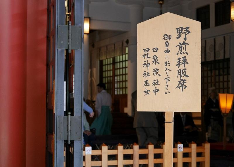 日枝神社_煎茶野煎拝服席