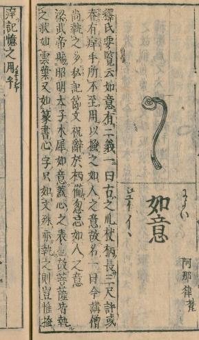 如意:出典「和漢三才図会」(1824,寺島良安 編)