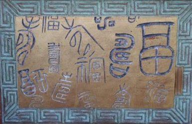 小蘭亭の床脇の地袋(魯山人の篆刻)