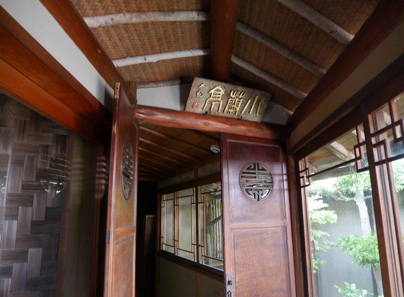 小蘭亭の入り口