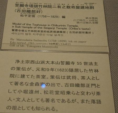 誓願寺塔頭「竹林院」の説明