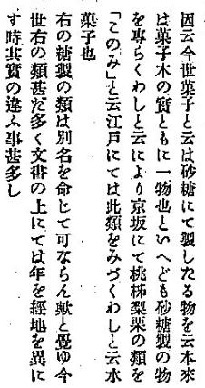 類聚近世風俗志 原名守貞漫稿』巻之五(生薬 上)