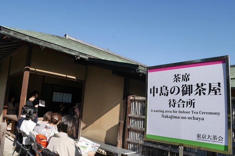 中島のお茶屋@東京大茶会2018