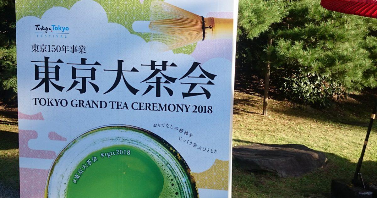 東京大茶会2018@浜離宮恩賜庭園