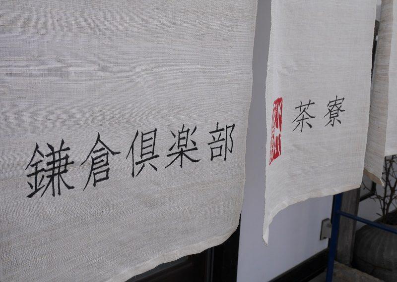 鎌倉倶楽部茶寮 入り口