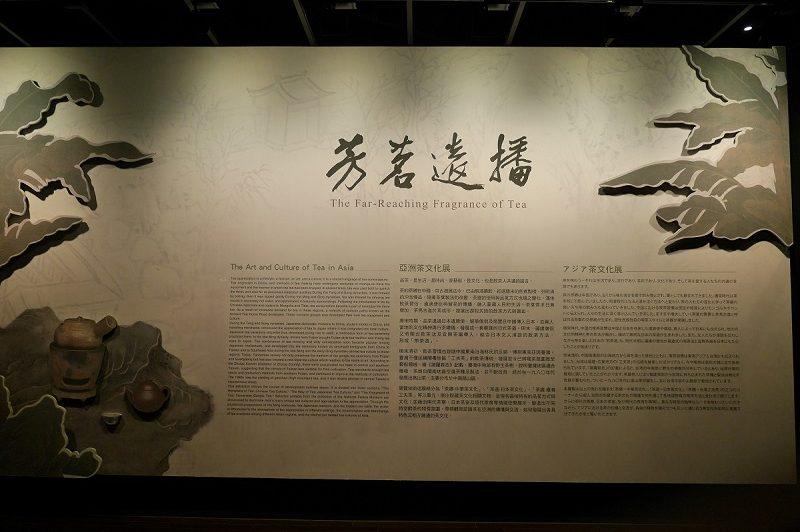 アジアの茶文化展_国立故宮博物院南部院区