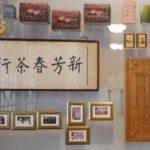 "<span class=""title"">台湾茶の歴史を今に伝える「新芳春茶行」</span>"